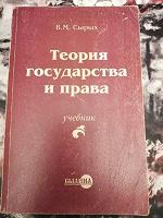 Отдается в дар В. М. Сырых, Теория государства и права