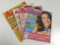 Отдается в дар Журналы Лиза 1996, 2002, 2006 гг.