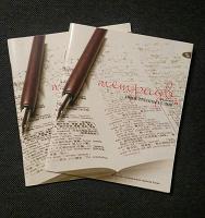 Отдается в дар Тетрадь для записи иностранных слов.