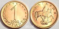 Отдается в дар 1 стотинка, Болгария