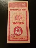 Отдается в дар Купюра Монголия