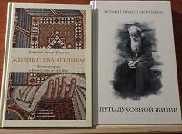Отдается в дар Книги православного содержания