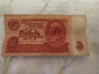 Отдается в дар Банкнота советская