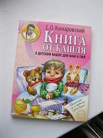 Отдается в дар Комаровский «Книга от кашля»