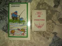 Отдается в дар Календарь рыболова и справочник хризантем
