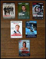 Отдается в дар Звёзды шоу-бизнеса — рекламные открытки от Crocus City Hall