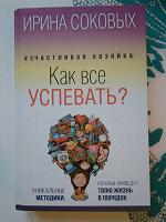 Отдается в дар Книга И. Соковых «Как все успевать?»