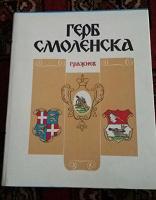 Отдается в дар Книга «Герб Смоленска»