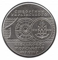 Отдается в дар УКРАИНА 10 ГРИВЕН 2018 100-летие создания Украинского военно-морского флот