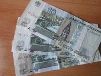 Отдается в дар 10 рублей.