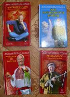 Отдается в дар Набор книг (8 шт). Дмитрий goblin Пучков