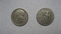Отдается в дар Монеты 1 руб. с Лениным