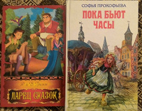 Отдается в дар Книжки для младших и средних школьников))