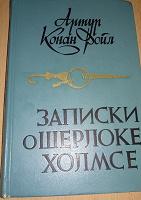 Отдается в дар Книга Артур Конан Дойль