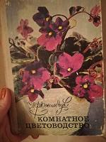 Отдается в дар Книга об охоте и комнатном цветоводстве