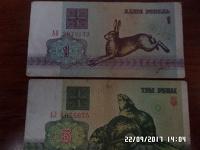 Отдается в дар 1и3 рубля Беларусь