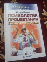 Отдается в дар Книга «Психология процветания» Игорь Вагин