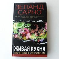 Отдается в дар Книга «Живая кухня. Трансерфинг обновления»