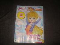 Отдается в дар Детский журнал для девочек