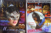 Отдается в дар Журнал «Лавры кино», №45/46 (октябрь-ноябрь 2017 г.)