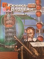 Отдается в дар Журнал Техника — молодежи 1991