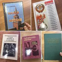 Отдается в дар Книги периода «марксизм-ленинизм-ссср»
