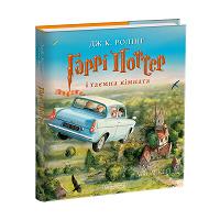 Отдается в дар Дж. К. Ролінґ «Гаррі Поттер і таємна кімната». Ілюстроване видання (українською)