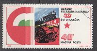 Отдается в дар 2 марки венгрия 1975год