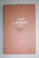 Отдается в дар «Литература нового мира» А.В.Луначарский