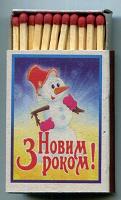 Отдается в дар Спички в коллекцию «Снеговик»