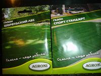 Отдается в дар Газонная трава