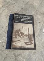Отдается в дар Книга «Лабораторная обработка фотоматериалов»
