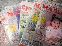 Отдается в дар Мир детей- журналы