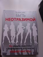 Отдается в дар Книга о моде