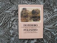Отдается в дар Набор открыток «Поленово»