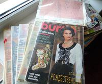 Отдается в дар Журналы «burda»