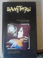 Отдается в дар Книга *Вампиры*