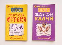 Отдается в дар Владимир Леви книги