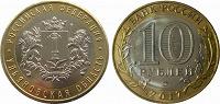 Отдается в дар 10 рублей Ульяновская область 2017