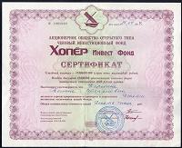 Отдается в дар Сертификат акции. ЧИФ «Пропер-инвест».
