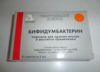 Отдается в дар бифидумбактерин
