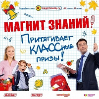 Отдается в дар Купон «классный» Магнит День Знаний