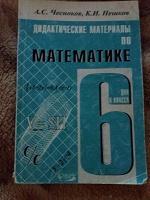 Отдается в дар Дидактические материалы по математике 6 кл