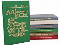 Отдается в дар Приключение Алисы К.Булычев