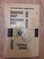 Отдается в дар Книга Рыбаков Каникулы Кроша и др