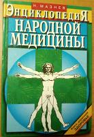 Отдается в дар Книга Энциклопедия Народной Медицины