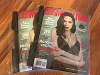 Отдается в дар Журналы Cosmopolitan октябрь 2019
