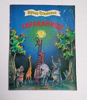 Отдается в дар Книга детская