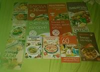 Отдается в дар Книги с кулинарными рецептами