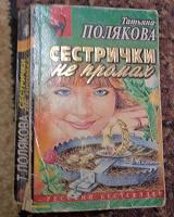 Отдается в дар книга Полякова
